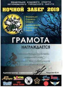 Грамота-за-участие-в-соревнованиях2