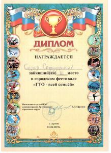 Грамота-за-участие-в-соревнованиях3