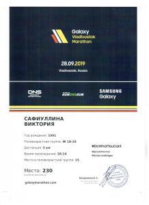 Грамота-за-участие-в-соревнованиях4