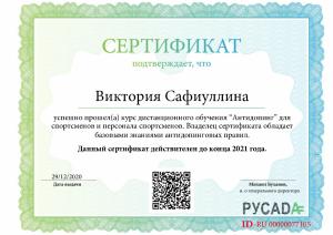 Сертификат-Сафиуллина-В.В._page-0001