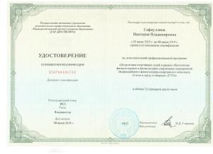 удостоверение-о-повышении-квалификации